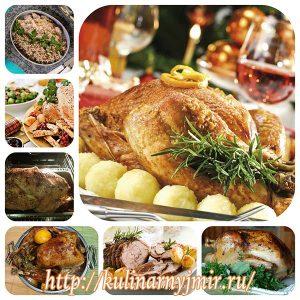 Как вкусно приготовить индейку — рецепты к празднику и не только!