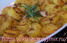 Как приготовить картофель по-деревенски!